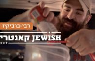 What American Jews are Like?